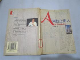 阿拉上海人(八五品)