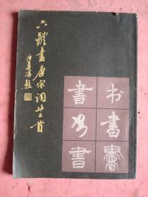 六体书唐宋词22首【沙孟海题】【有收藏名印】