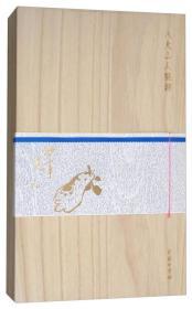 八大山人笺谱(木盒精装)