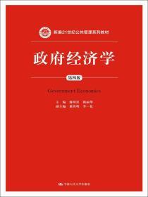 政府经济学(第四版)
