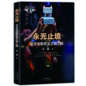 永无止境:北京首钢男篮王朝之路