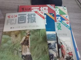 富春江画报1981-1.3.12、1982-1.11、1983-10