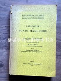 【稀见】《法国国立图书馆藏满文著作目录》JEANNE-MARIE PUYRAIMOND, WALTER SIMON, MARIE-ROSE SEGUY BIBLIOTHEQUE NATIONALE DEPARTEMENT DES MANUSCRIPTS DIVISION DES MANUSCRIPTS ORIENTAUX CATALOGUE DU FONDS MANDCHOU
