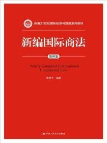 新编国际商法(第四版)/新编21世纪国际经济与贸易系列教材