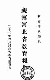 视察河北省教育报告-1934年版-(复印本)