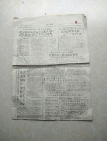 1958年10月29日《嵊县日报》残缺