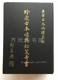 正宗三元地理真诀 珍藏古本堪舆秘笈奇书