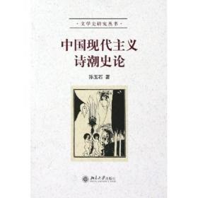 中国现代主义诗潮史论