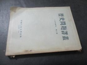 历史问题译丛(1954年第2辑)   张政烺藏书