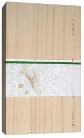 十竹斋笺谱(木盒精装)