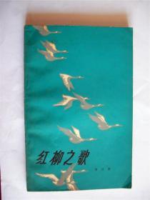 诗人师日新钤印签赠本《红柳之歌》甘肃人民出版社初版初印2000册 787*1092