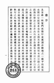 北京官话谈论新篇-1910年版-(复印本)