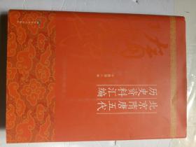 北京隋唐五代历史资料汇编