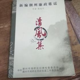 新编潮州廉政歌谣:清风集