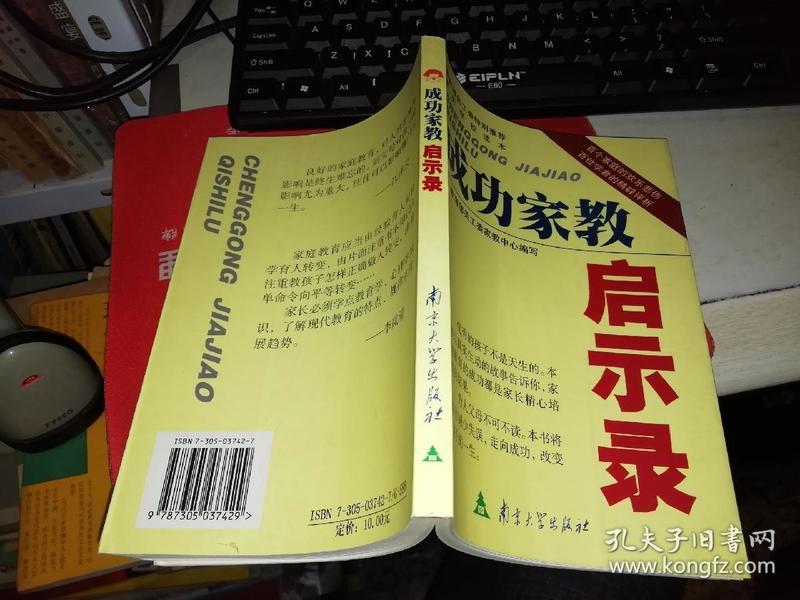 成功家教启示录9787305037429【258页】作者 : 朱新均出版社 : 南京大学出版社