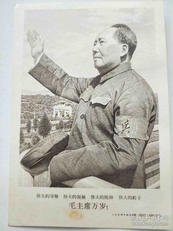 毛主席万岁! 凸版印刷