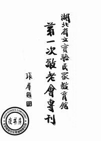 湖北省立实验民众教育馆第一次敬老会专刊-1934年版-(复印本)