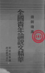 征集全国青年论说文精华-最新-1936年版-(复印本)