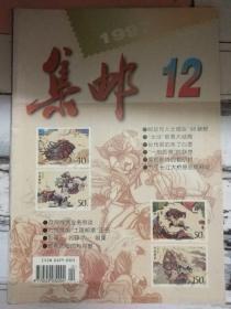《集邮 1997第12期》1998年新邮全面展现中国风貌、中国邮电事业的赞歌.....