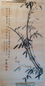 """《河北,北京日报》副总编辑,著名作家、诗人曹世钦""""竹,诗句""""水墨画"""