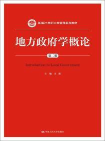 地方政府学概论第二版(本科教材)