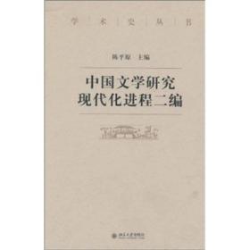 中国文学研究现代化进程二编
