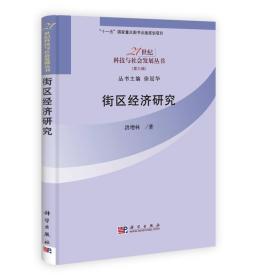 21世紀科技與社會發展叢書(第6輯):街區經濟研究