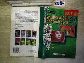 时代利剑:CorelDRAW 8  Photoshop 5综合实例设计