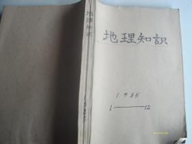 地理知识 1985 1—12