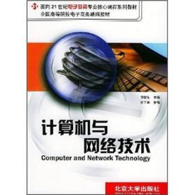 计算机与网络技术(第2版)/面向21世纪电子商务专业核心课程系列教材