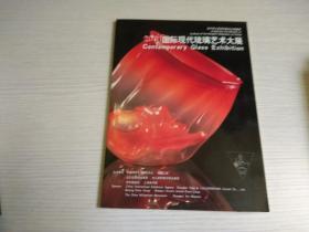 2001国际现代琉璃艺术大展