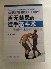 百无禁忌的徒手格斗术 美国街斗术