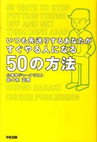 日文原版书 いつも先送りするあなたがすぐやる人になる50の方法 佐々木正悟