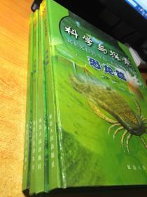 科学与探索--恐龙篇(全四册)