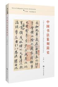 中国书法篆刻简史