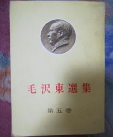 毛泽东选集,第五卷,《日语版》