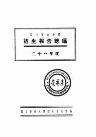 国立暨南大学招生报告总编-1932年事-1933年版-(复印本)
