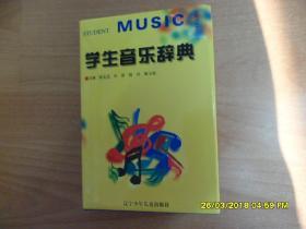 学生音乐辞典 [大32开精装]