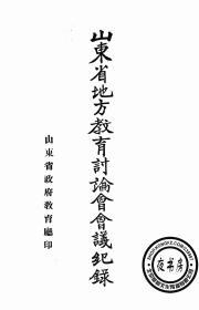 山东省地方教育讨论会会议纪录-1932年事-1932年版-(复印本)