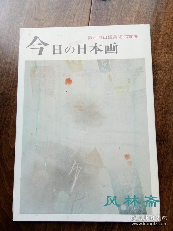 现代日本画展