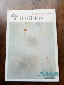 第5回 山种美术馆赏展 今日的日本画 16开黑白图集 36位新锐画家