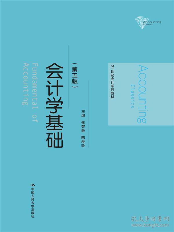 会计学基础(第五版)/21世纪会计系列教材
