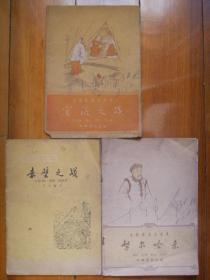 1962年 中华书局插图版  中国历史小丛书 —— 官渡之战、努尔哈赤、赤壁之战