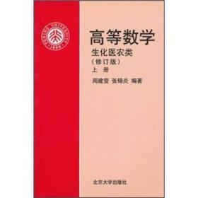 高等数学(修订版)上册:生化医农类