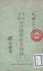 交大平院二十三周年纪念特刊-1932年版-(复印本)