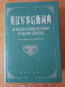 英汉军事后勤词典