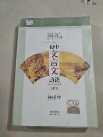 新编初中文言文助读·最新版