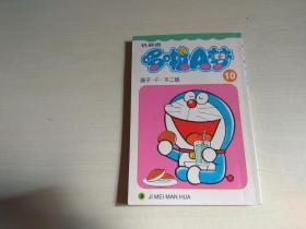 机器猫:哆啦A梦(10)