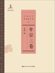 XF 牟宗三卷(中国近代思想家文库)
