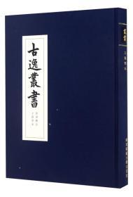 古逸丛书:尚书释音 玉篇零本